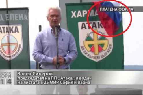 Volen_Siderov-un_konusma_yaptigi_etkinlikteki_Rus_bayragindan_soz_edilmiyor