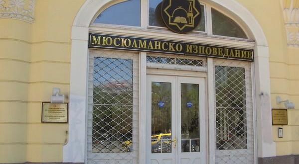 Bulgaristan Başmüftülüğü: 'Giysi yasağına karşıyız'